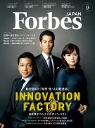 Forbes-Japan「世界に誇るイノベーターたち」