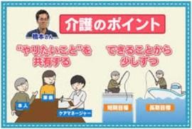 NHK_あさイチ「介護からの卒業」